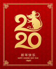 Happy Chinese New Year 2020 of the Rat on chinese frame gold and red background and Chinese language, poster vector illustration