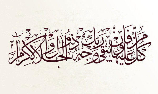 vector arabic calligraphy illustration (quran verse) .TRANSLATION : Everyone upon the earth will perish, And there will remain the Face of your Lord, Owner of Majesty and Honor