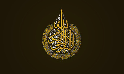 Golden Arabic Islamic Calligraphy Art