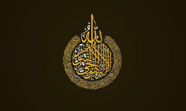 Golden Arabic Islamic Calligraphy Art