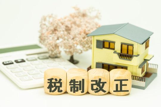 税制改正 住宅優遇制度