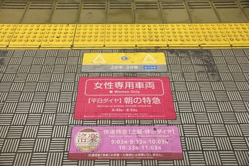 "KYOTO, JAPAN - NOVEMBER 24, 2016: Metro train platform marking for ""women only"" wagons in public transportation of Kyoto, Japan."