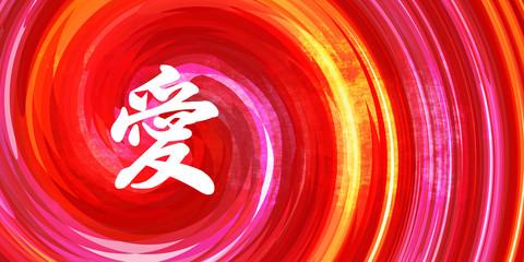 Love Chinese Symbol