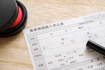 【写真素材】乗車券類購入申込書 出張 JR 新幹線 特急