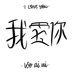 Wo Ai Ni. I Love You phrase on Chinese alphabet. Hand drawn lettering. Black Ink. Vector illustration.