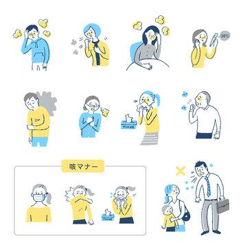 風邪の症状 セット