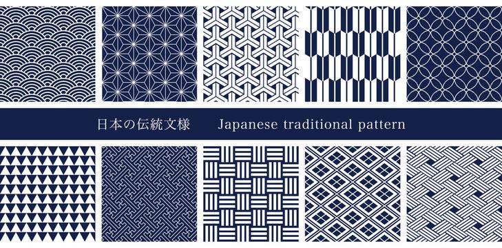 日本の伝統模様