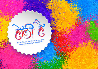 Wall Mural - illustration of colorful promotional background card design for Festival of Colors celebration with message in Hindi Holi Hain meaning Its Holi