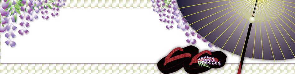 藤の花と紺色の番傘に赤い鼻緒の下駄のイラスト格子柄のバナー素材