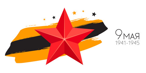 May 9 1941-1945, russian victory day symbol. St. George ribbon, red star and text on white background