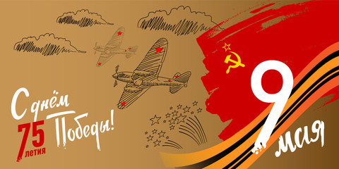 """Happy 75th Victory Day."" 9 may is Russian holiday of Great Victory. Horizontal vector illustration with airplane, soviet flag and firework for postcards, poster, banner and greeting cards design."
