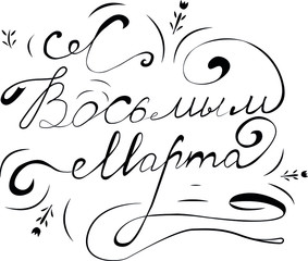 March 8 translation from Russian. Congratulation on International Women's Day. Hand lettering for greeting card and poster. Vector graphics.