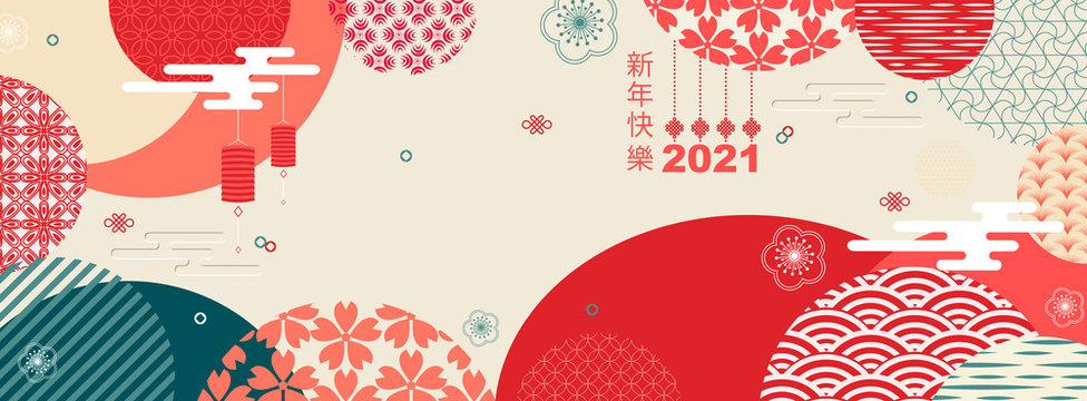 Horizontal banner with 2021 chinese new year elements. Vector. Chinese lanterns with patterns in a modern style, geometric decorative ornaments.