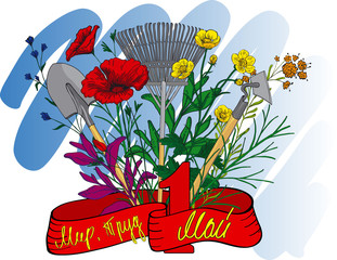 Mir, labour, 1 may. Garden tools in wild flowers and herbs.