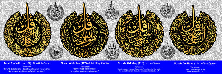 Arabic Calligraphy 4 quls of  from the Holy Quran, translation Written on the Image