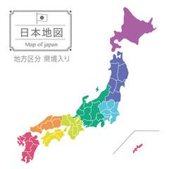 日本地図(地方区分)県境線あり