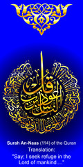 "Arabic Calligraphy 4 quls of ""Surah An-Naas"" from the Holy Quran, translation Written on the Image"