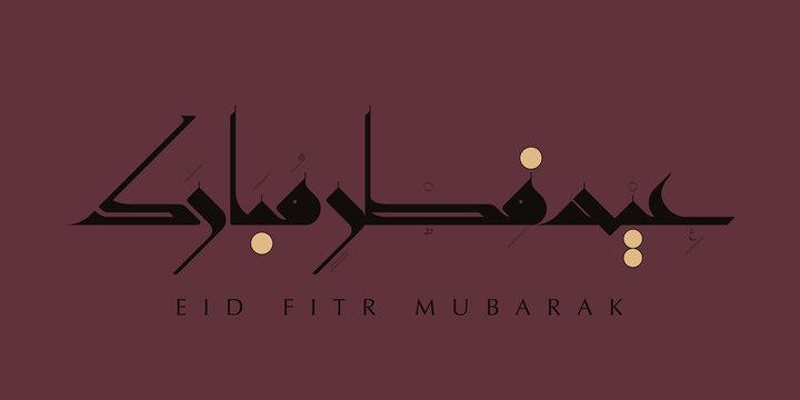"""Eid Fitr Mubarak"" greeting in Arabic Kufic calligraphy and English in celebration of the Islamic Eid Al-Fitr"