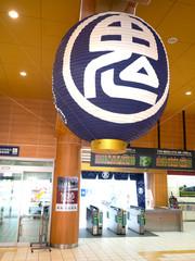 栃木県の鬼怒川温泉駅。2020年4月、栃木県日光市で撮影。