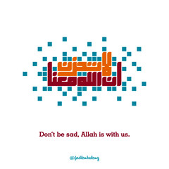 Laa Tahzan Innallaha Manana, Don't be sad, Allah is with us. Modern Islamic Art