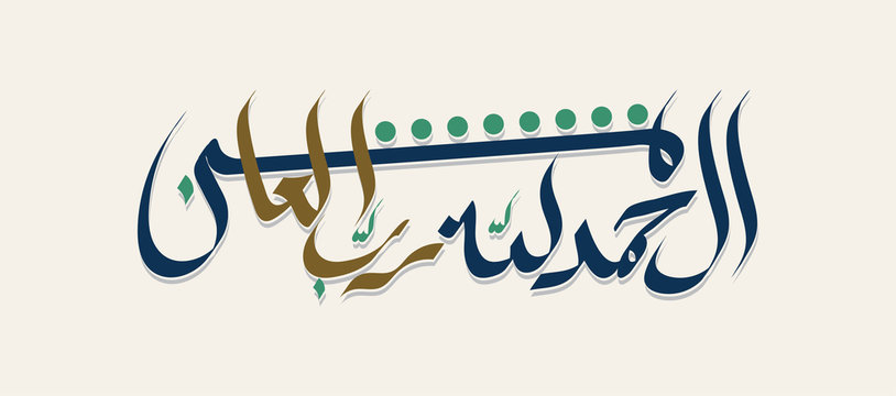 Design Vector of Arabic Calligraphy Alhamdulillah  . Translated : All praise be to God .