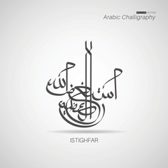 Vector Islamic calligraphy of istighfar in traditional and modern islamic art. Translated:  Great ask forgiveness of God and repent to Him-