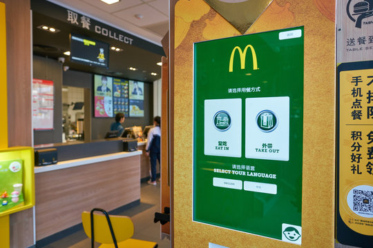 SHENZHEN, CHINA - CIRCA JANUARY, 2019: self-ordering kiosk at McDonald's restaurant in Shenzhen, China.