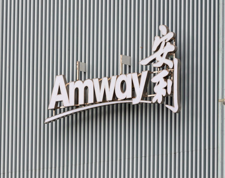 BEIJING, CHINA - JULY 23, 2017: Amway sign; Amway is a company founded in 1959 that operates in the Multi-level marketing.