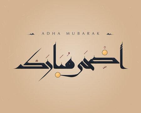 """Adha Mubarak"" greeting in Arabic Kufic calligraphy and English in celebration of the Islamic Eid Al Adha"