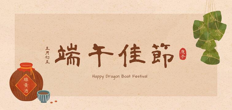 Happy Dragon Boat Festival banner