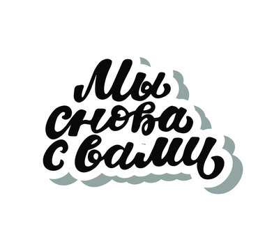 Russian translation: we are open for you. Welcoming for customers. Hand drawn lettering.  Information about re-opening after quarantine for shop, services, restaurants, barbershops. Brush. Sticker.