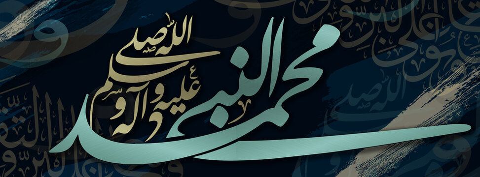 Arabic calligraphy for its translation - painting in Arabic calligraphy by the word Muhammad, the Prophet