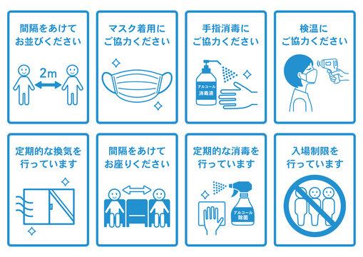 コロナウイルス感染予防対策のポスターセット02
