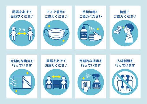 コロナウイルス感染予防対策のポスターセット09