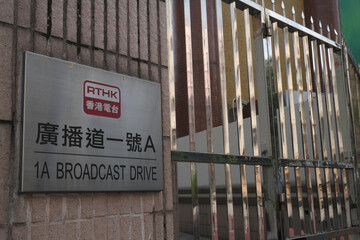 The logo of Radio Television Hong Kong (RTHK) is seen outside their building in Hong Kong