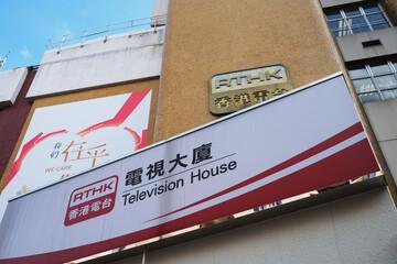 Logos of Radio Television Hong Kong (RTHK) are seen outside their building in Hong Kong