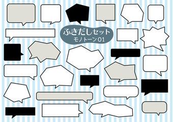 ふきだしセット【モノトーン01】