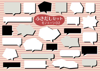 ふきだしセット【モノトーン02】