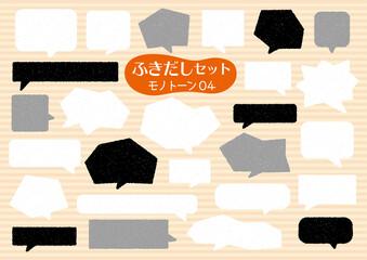 ふきだしセット【モノトーン04】