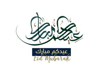 Obraz Eid mubarak calligraphy. Translated: blessed Eid. Eid Adha & Eid Fitr Greeting Calligraphy in Islamic Art Free hand Style. - fototapety do salonu