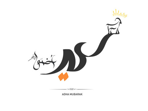 Eid Al Adha written in Arabic Calligraphy with different animals for sacrifice. Suitable for the celebrations of Eid al Adha on 10th Dhul hajj