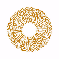 "arabic Calligraphy of ""Al-Ikhlass"" of the Quran, Means: ""Say, ""He is Allah, [who is] One, Allah, the Eternal Refuge. He neither begets nor is born, Nor is there to Him any equivalent. islamic vector"