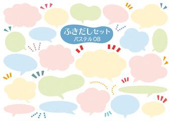 ふきだしセット【パステル08】