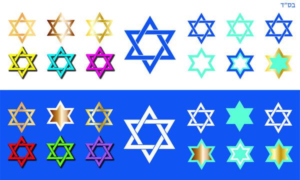 Star of David, Star of David Judaism, Star of David white, Star of David blue, Jewish symbols , illustration, vector