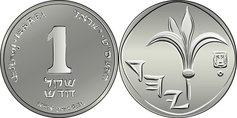 Vector Israeli silver money one shekel coin. Nominal on reverse, lily and Israel coat of arms on obverse