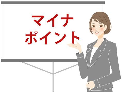 マイナポイントの説明をする女性 スーツ 仕事 アドバイザー