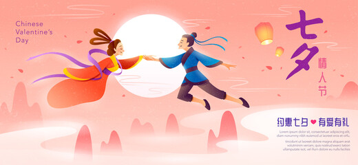 Chinese valentine's day. Qixi festival. Celebrates the annual meeting of the cowherd and weaver girl on the seventh day of the 7th month. Translation - Chinese valentine's day.