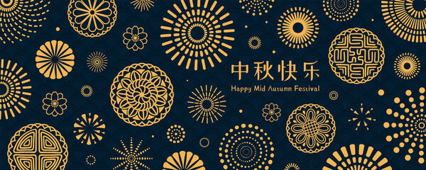 Fototapeta Mid autumn festival abstract illustration with mooncakes, fireworks, flowers, Chinese text Happy Mid Autumn, gold on blue. Minimal modern flat style vector. Design concept card, poster, banner. obraz