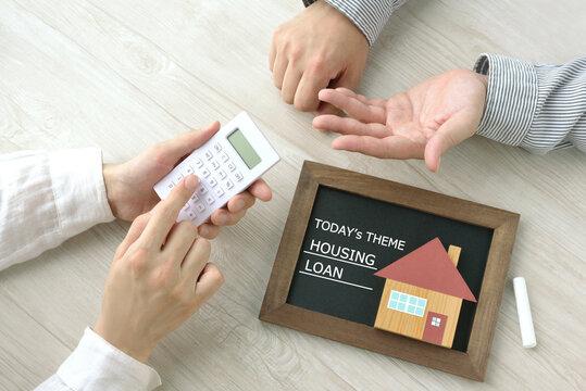 マイホーム・住宅ローンに関して話し合う夫婦