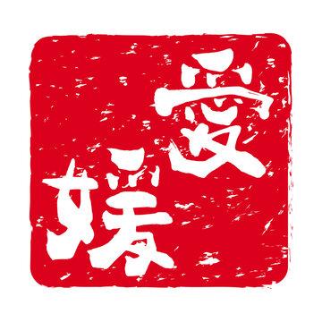 「愛媛」文字の印鑑 朱肉スタンプ Red stamp icon. Japanese place name stamp material.